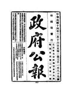 ROC1925-02-16--02-28政府公报3189--3201.pdf