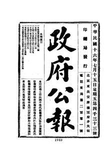 ROC1927-07-15--07-31政府公报4033--4049.pdf