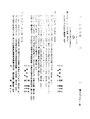 ROC1945-01-10國民政府公報渝743.pdf