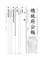 ROC2003-12-10總統府公報6554.pdf