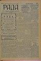 Rada 1908 170.pdf