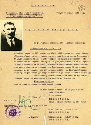 Rafael Moshe Kamhi - Official document issued by the Bulgarian authorities to Kamhi, which served as a guarantee to the Germans, that prevented his sending to the Nazi concentration camps.