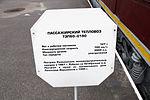RailwaymuseumSPb-181.jpg