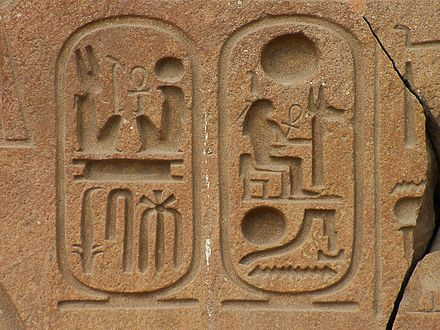 A cartouche indicates that the Egyptian hieroglyphs  enclosed are a royal name.