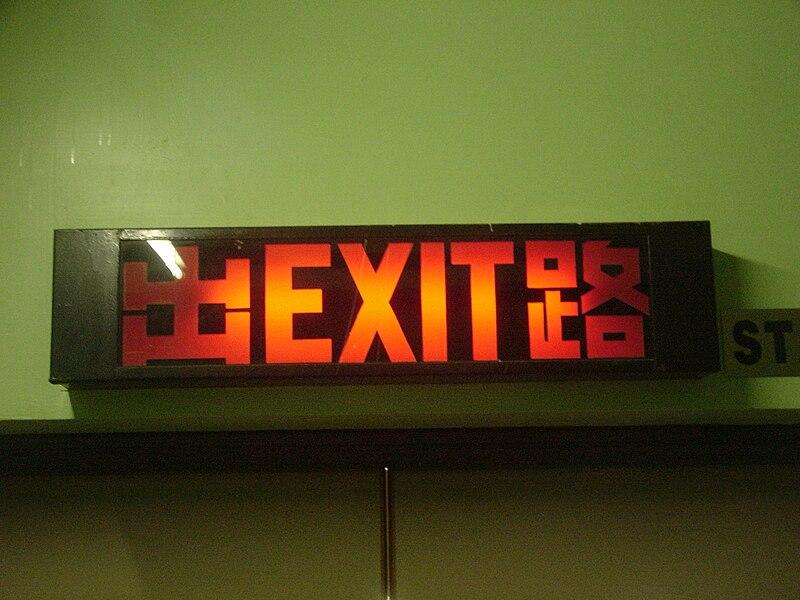 Description Red exit sign at HKIVECW jpgRed Exit Sign