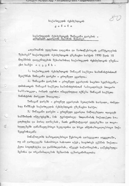 File:Republic of Georgia law on National Guard 1990.pdf