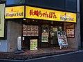 Ringer Hut Shibuya-minamiguchi branch 2017-12-17.jpg