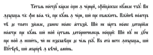 Romanian Cyrillic - Lord's Prayer text.svg