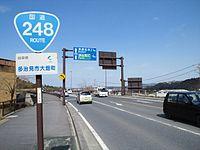 Route248 Tajimi.JPG