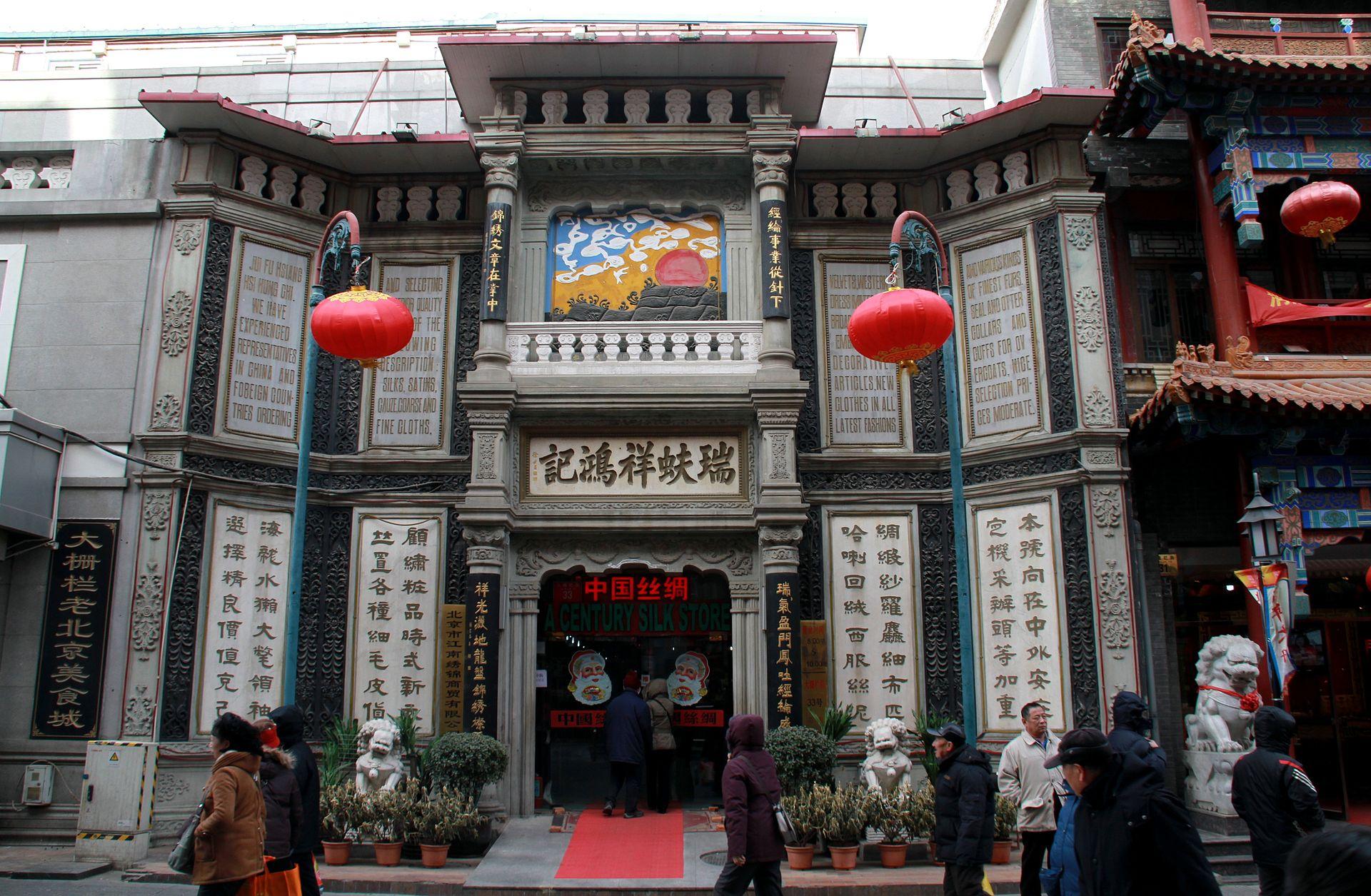 1920px-Ruifuxiang_silk_store.jpg