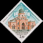Russia stamp 2001 № 697.jpg