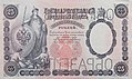 Russian Empire-1899-Bill-25 rubles-Timashev-avers.jpg