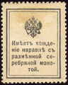 Russian Empire-1915-Stamp-0.15-Nicholas I-Reverse.png