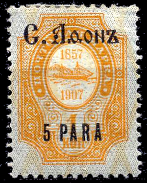 Postage stamps and postal history of Mount Athos - 2nd issue