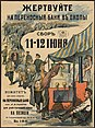 Russian poster WWI 081.jpg