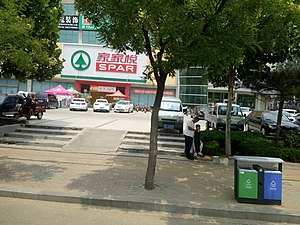 Spar (retailer) - Spar store in Laiwu, China
