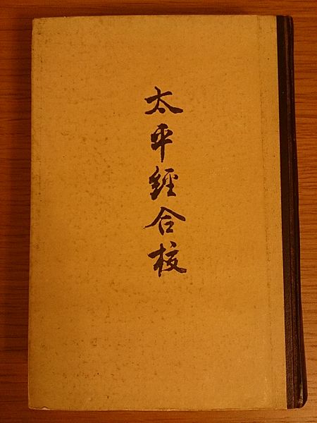 File:Scriptures of the Great Peace.JPG