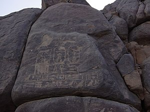 Sehel Island - Sehel Inscriptions, in island's granite boulders.