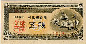 Banknotes of the Japanese yen - Image: Series A 5 sen Bank of Japan note front