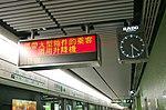 Shek Kip Mei Station PIDS and clock 2.JPG