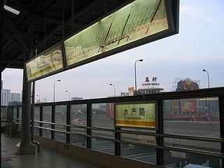 Shuichan Road station Shanghai Metro station