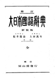 修訂大日本国語辞典