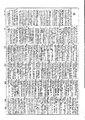 Shutei DainipponKokugoJiten 1952 46 we.pdf