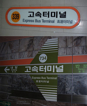 Express Bus Terminal Station - Image: Sign of express bus terminal station