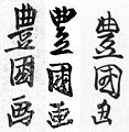 Signatures from left to right- Toyokuni I, Toyokuni II, and Toyokuni III (Kunisada).jpg