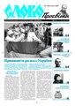 Slovo-29-2012.pdf