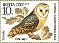 Stamp-ussr1979-tyto-albo.jpeg