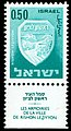 Stamp of Israel - Town emblems 1965 - 050IL.jpg