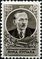 Stamp of USSR 2043.jpg