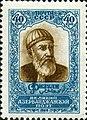 Stamp of USSR 2266.jpg