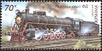 Stamp of Ukraine s751.jpg