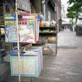 Stationary Shop (8889614787).jpg