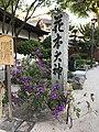 Stele in Kushida Shrine.jpg