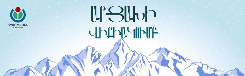 File:Stepanakert WikiClub banner.jpg