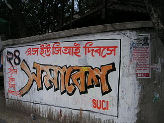 Socialist Unity Centre of India (Communist) - SUCI mural in Kolkata, announcing 'SUCI day' rally on 24 April