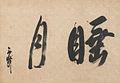 Suigetsu by Sen no Rikyu - BMA.jpg