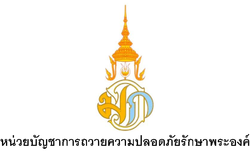 Symbol of the Royal Security Command.png