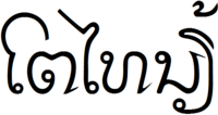 Tai Noi Alphabet Sample.png
