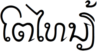Tai Noi script Brahmic script historically used in Laos and Isan