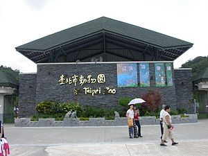 South East Asian Zoos Association - Entrance to the Taipei Zoo