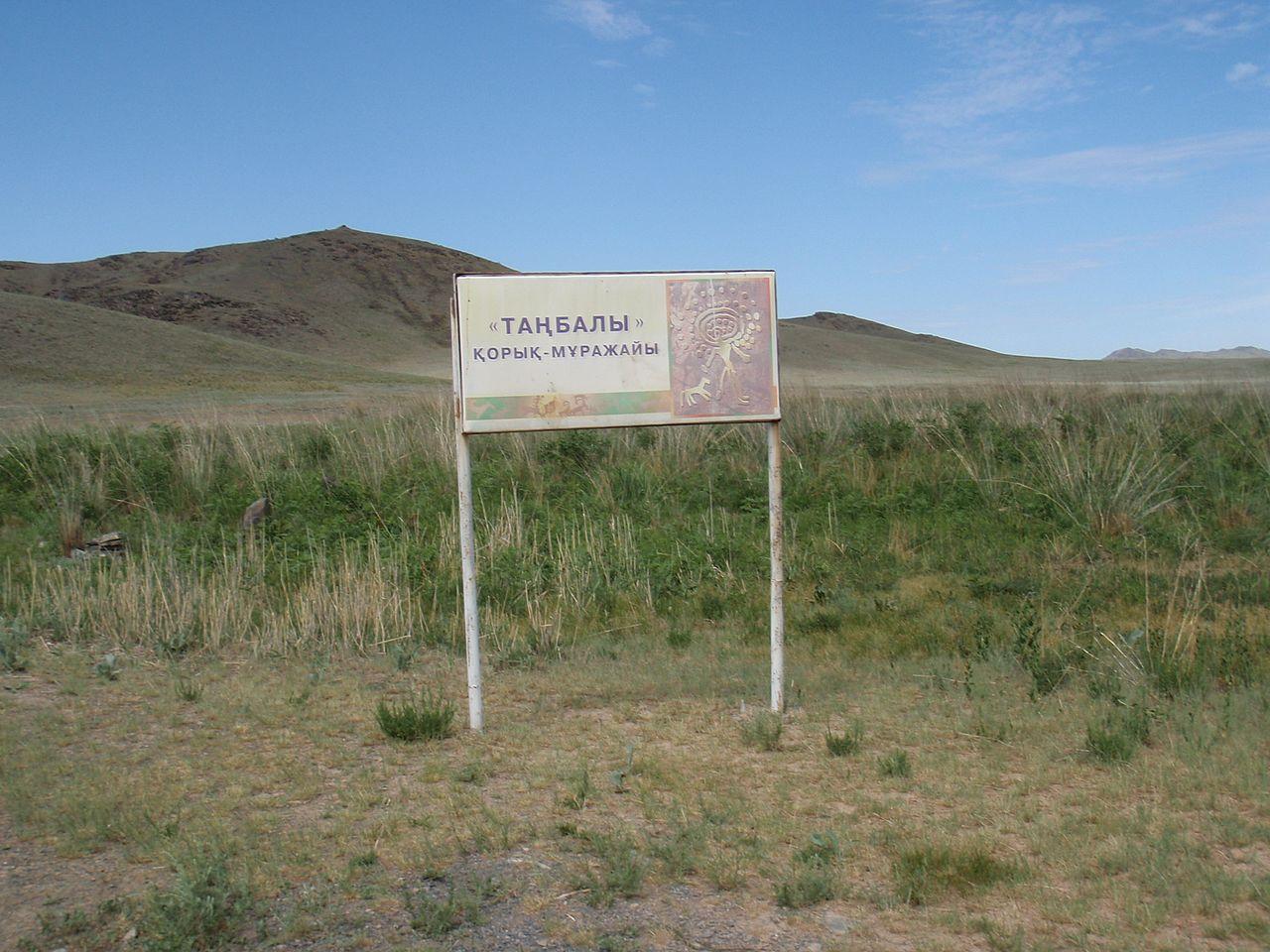 Tamgaly - panoramio.jpg