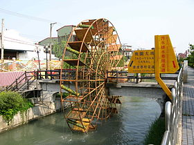 Taoyuan Canal - The Water Mill.jpg