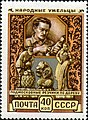 The Soviet Union 1957 CPA 1995 stamp (Moscow Wood Carving).jpg