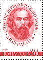 The Soviet Union 1969 CPA 3762 stamp from sheet (Mendeleev and Periodic Law).jpg