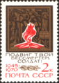 The Soviet Union 1970 CPA 3891 stamp (The Eternal Flame on the Tomb of the Unknown Soldier, Moscow Kremlin Wall).png