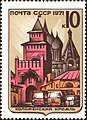 The Soviet Union 1971 CPA 4033 stamp (Kolomna Kremlin and Buses).jpg